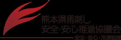 熊本県馬刺し安全・安心推進協議会