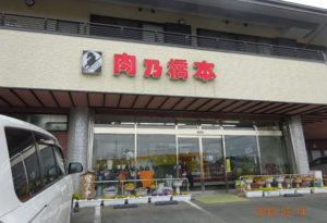 (有)肉乃橋本