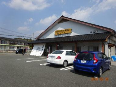 (有)中川商会