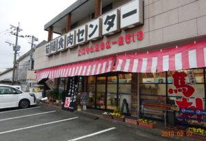 (有)菊陽食肉センター