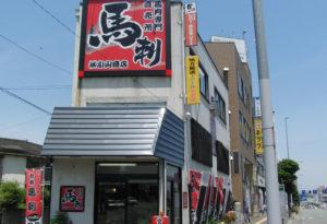 ㈱小山商店