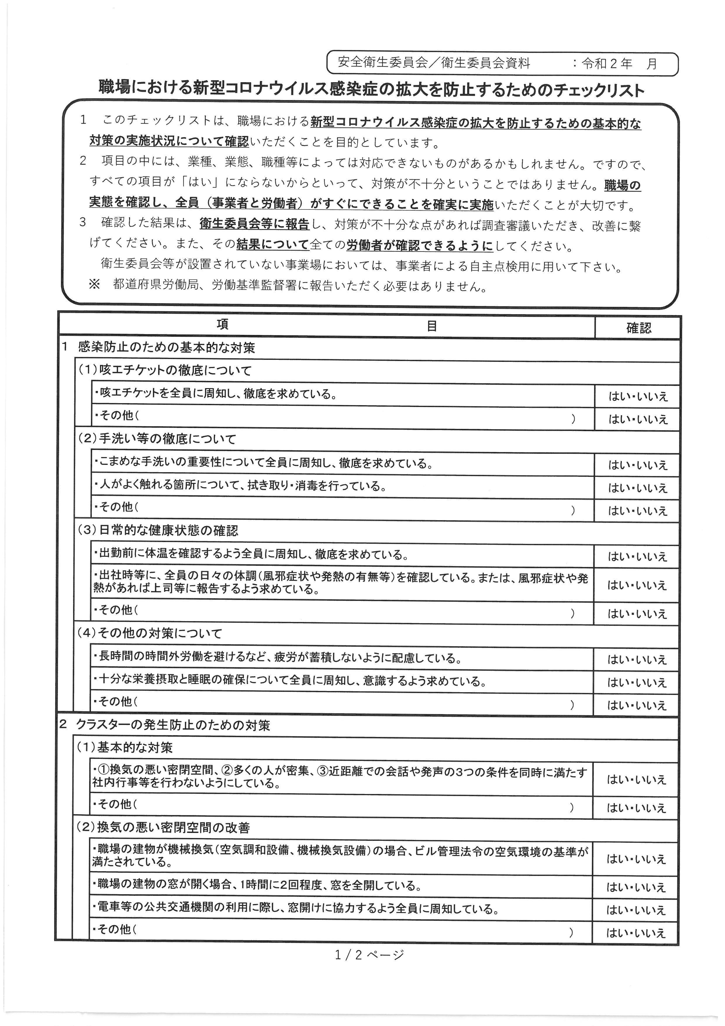 コロナ ウイルス 熊本
